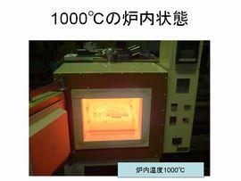 1000℃の炉内状態
